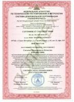 Сертификат соответствия №СДС.ТП.СМК.003522-09