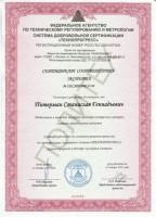 Сертификат соответствия эксперта №СДС.ТП.008255-09