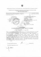 Разрешение на допуск в эксплуатацию энергоустановки